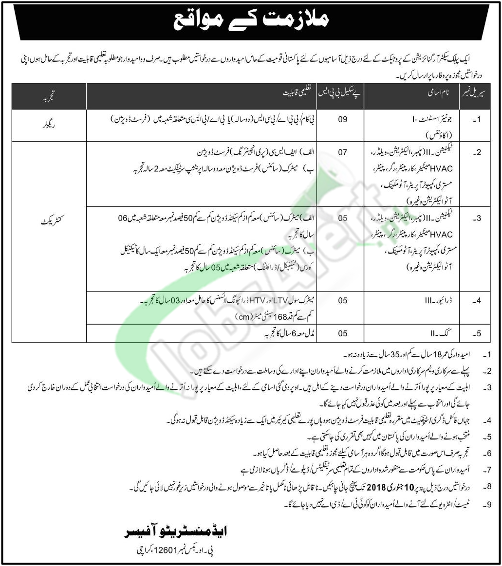 PO Box 12601 Karachi Jobs 2018 Atomic Energy Form Download Online ...
