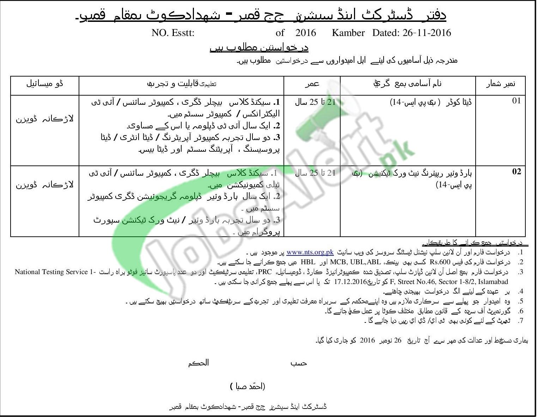 Session Court Kamber Shahdadkot Jobs