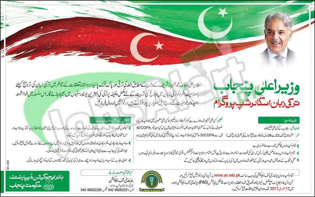 CM Punjab Turkish Language Scholarship