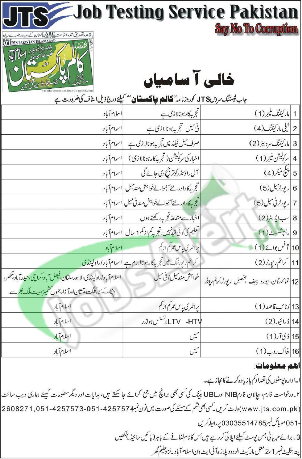 Newspaper Daily Column Pakistan