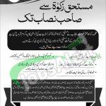 Zakat Rozgar Rickshaw Scheme