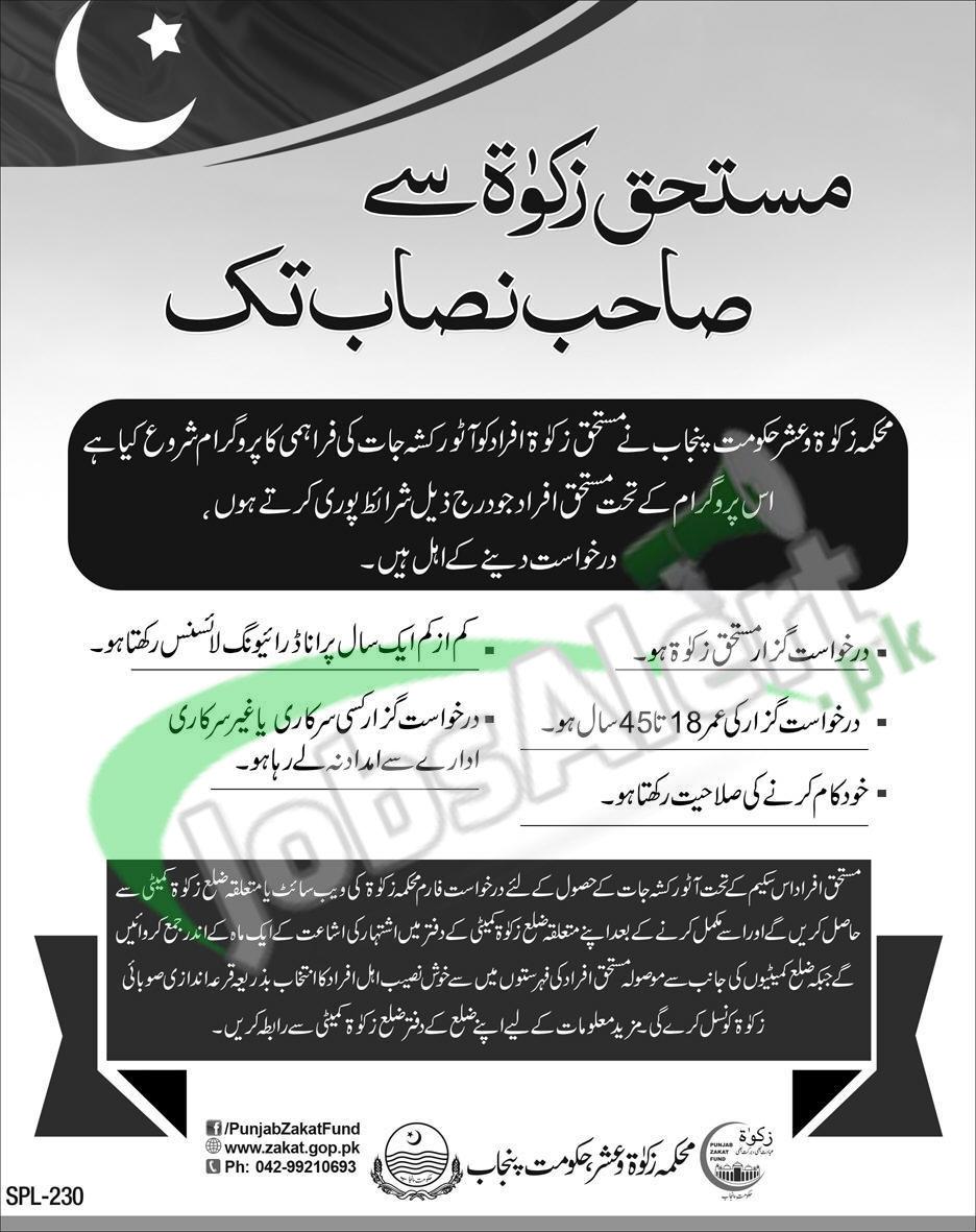 Zakat Rozgar Rickshaw Scheme 2021 Application Form Download zakat.gop.pk