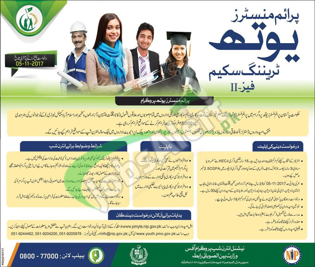PM Youth Training Scheme