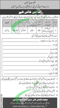Zoological Survey of Pakistan Jobs