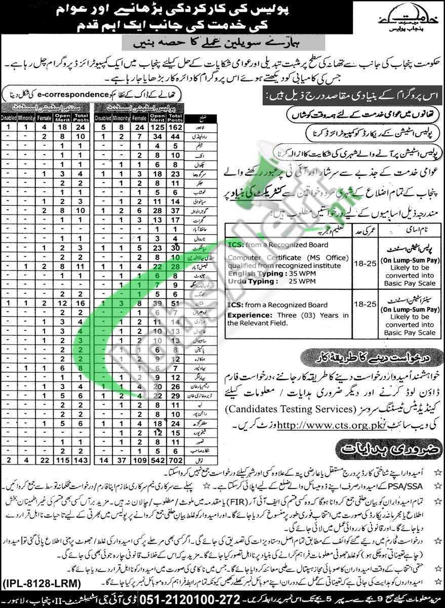 Police Station Assistant Jobs