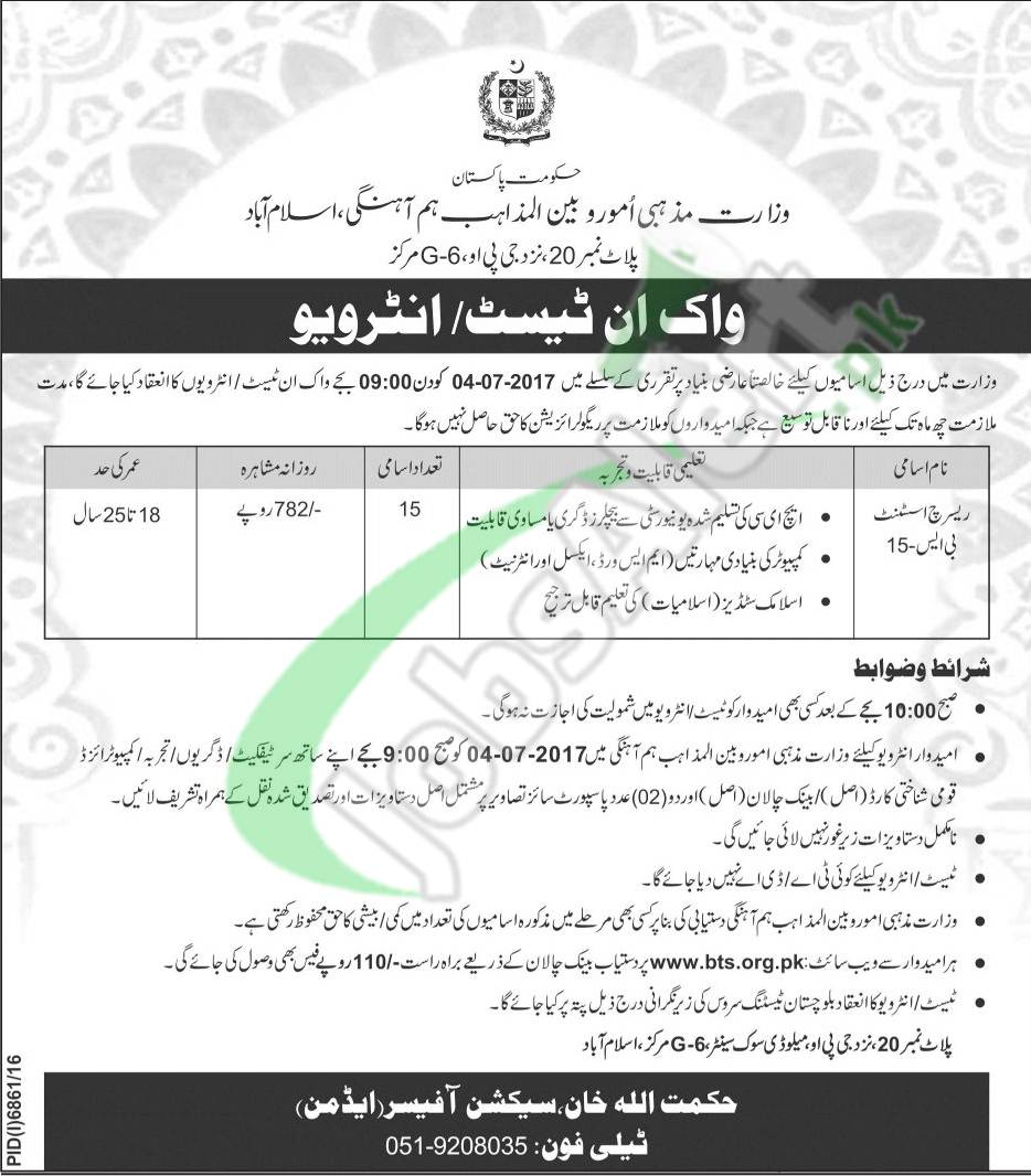 Jobs in Ministry of Religious Affairs Pakistan