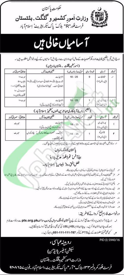 Ministry of Kashmir Affairs and Gilgit Baltistan Jobs
