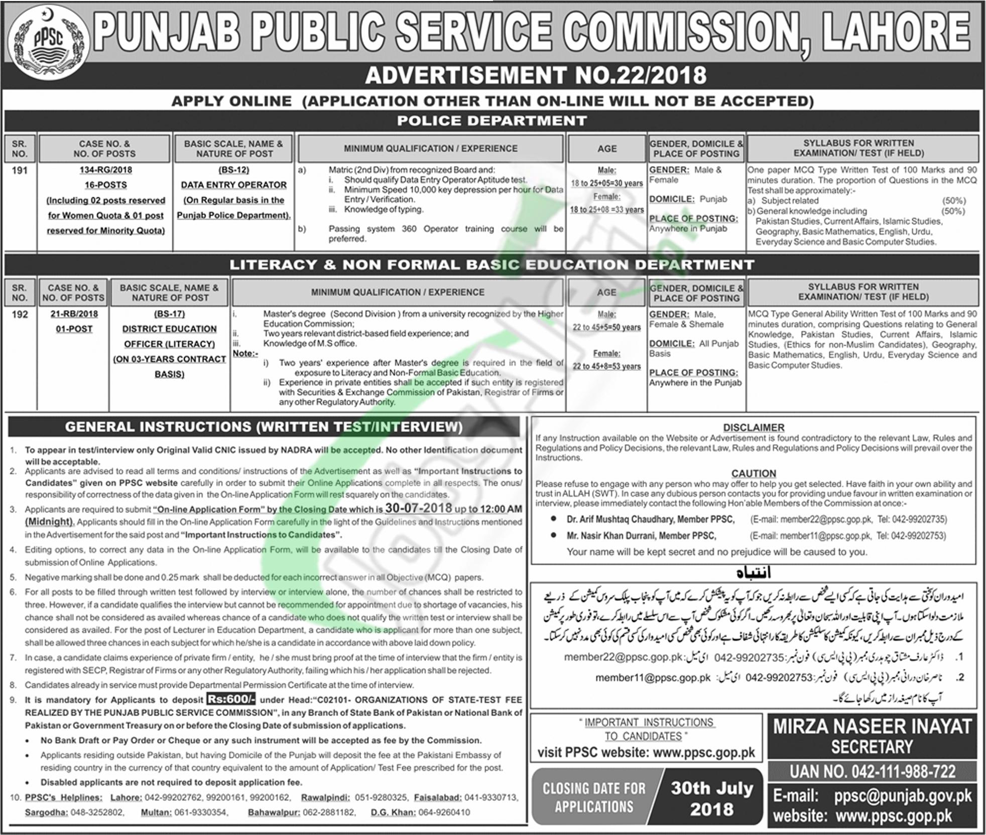 Ppsc Data Entry Operator Jobs 2018 Punjab Police Vacancies Apply