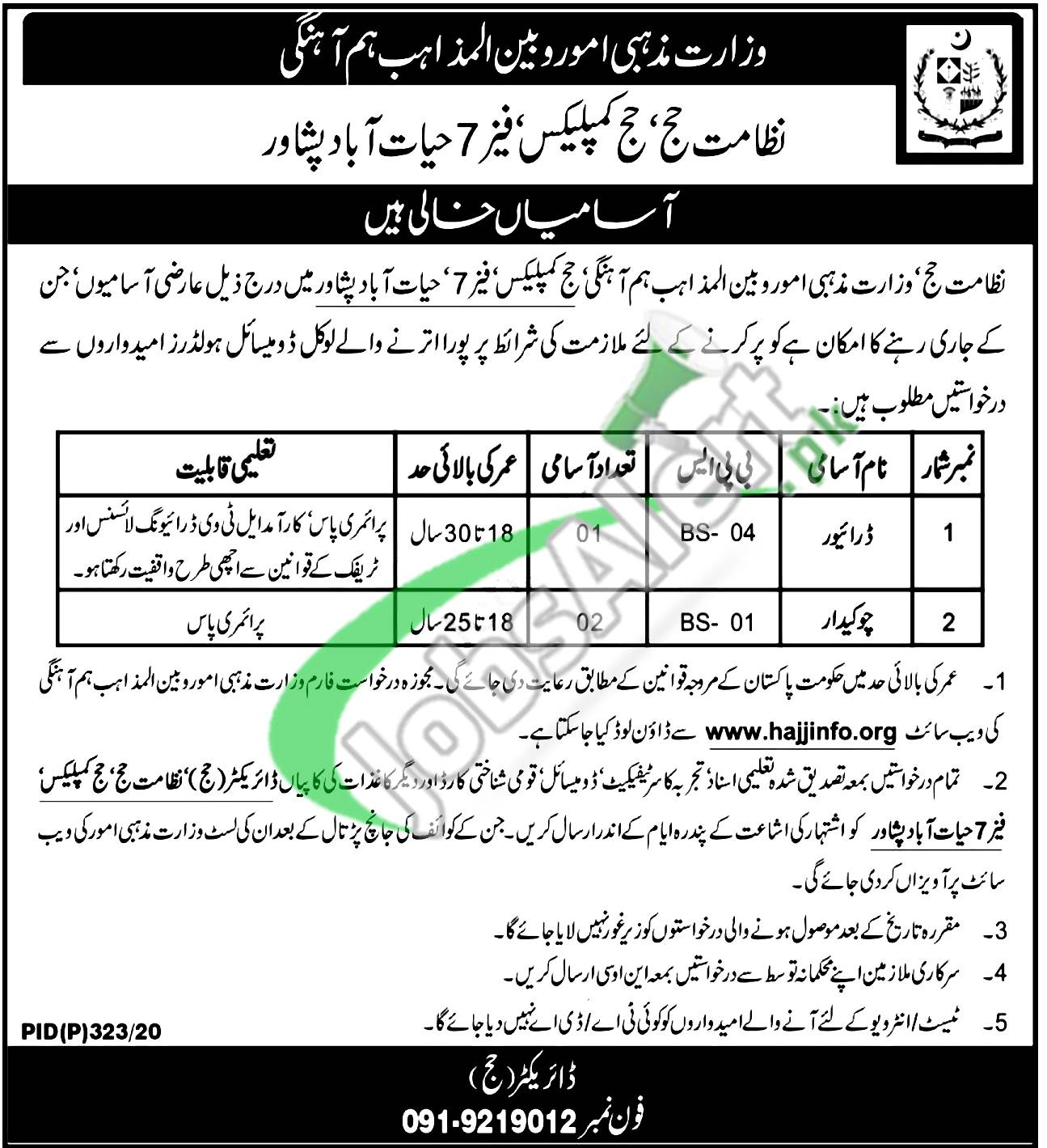Hajj Directorate Peshawar Jobs