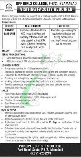 OPF Girl College Islamabad Jobs 2018