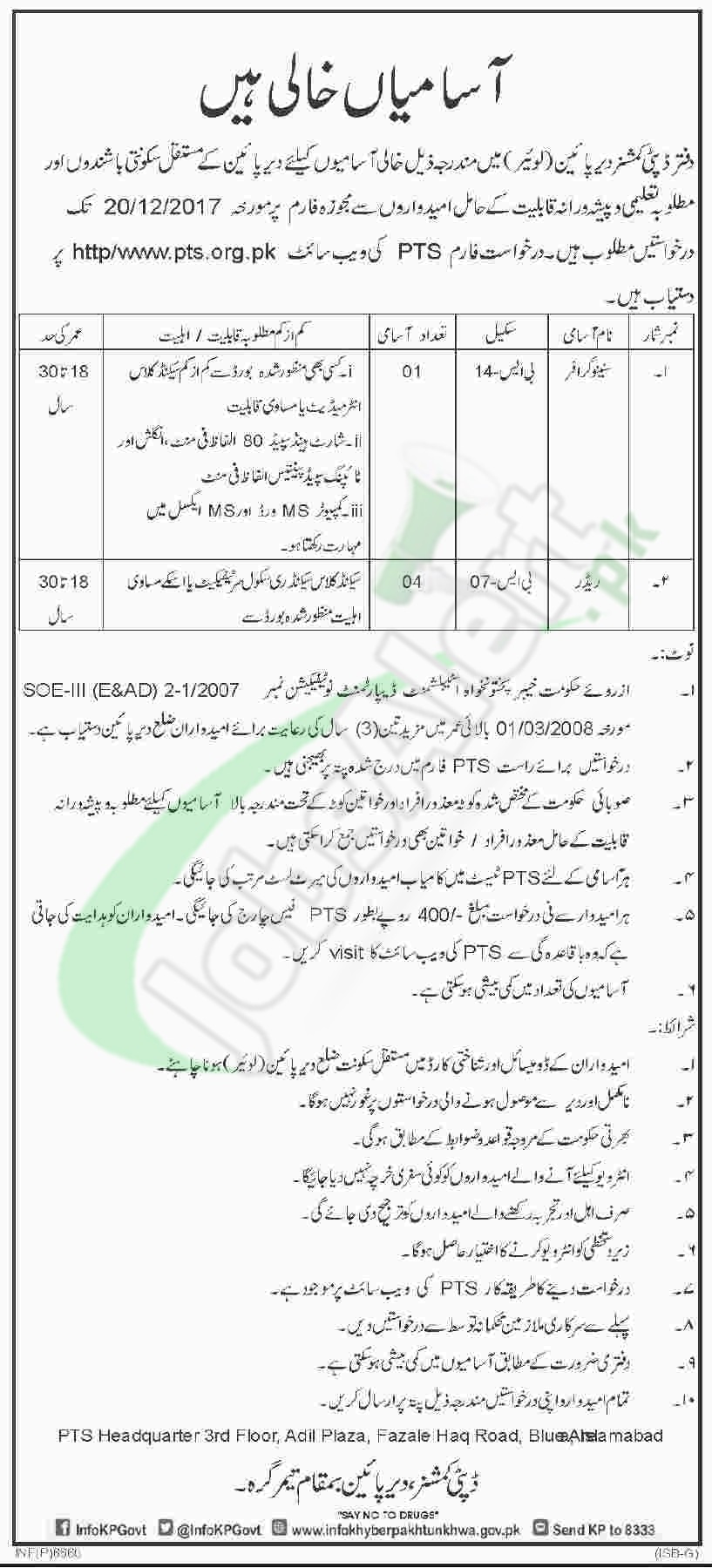 Deputy Commissioner Dir Lower Jobs
