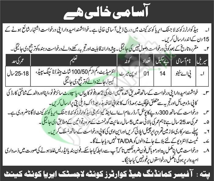 Headquarters Quetta Logistics Area Jobs 2019