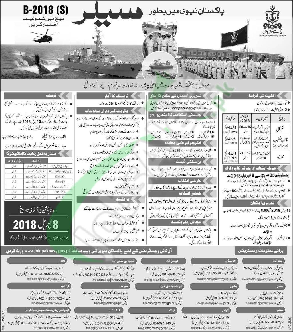 online hajj application form 2018 pakistan