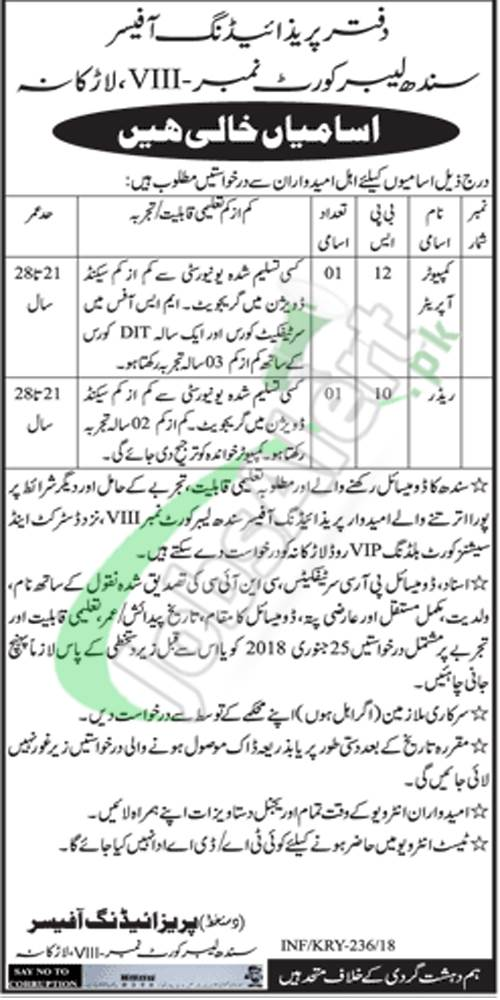 Sindh Labour Court Jobs