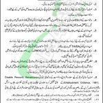Anti Corruption Department Sargodha Jobs