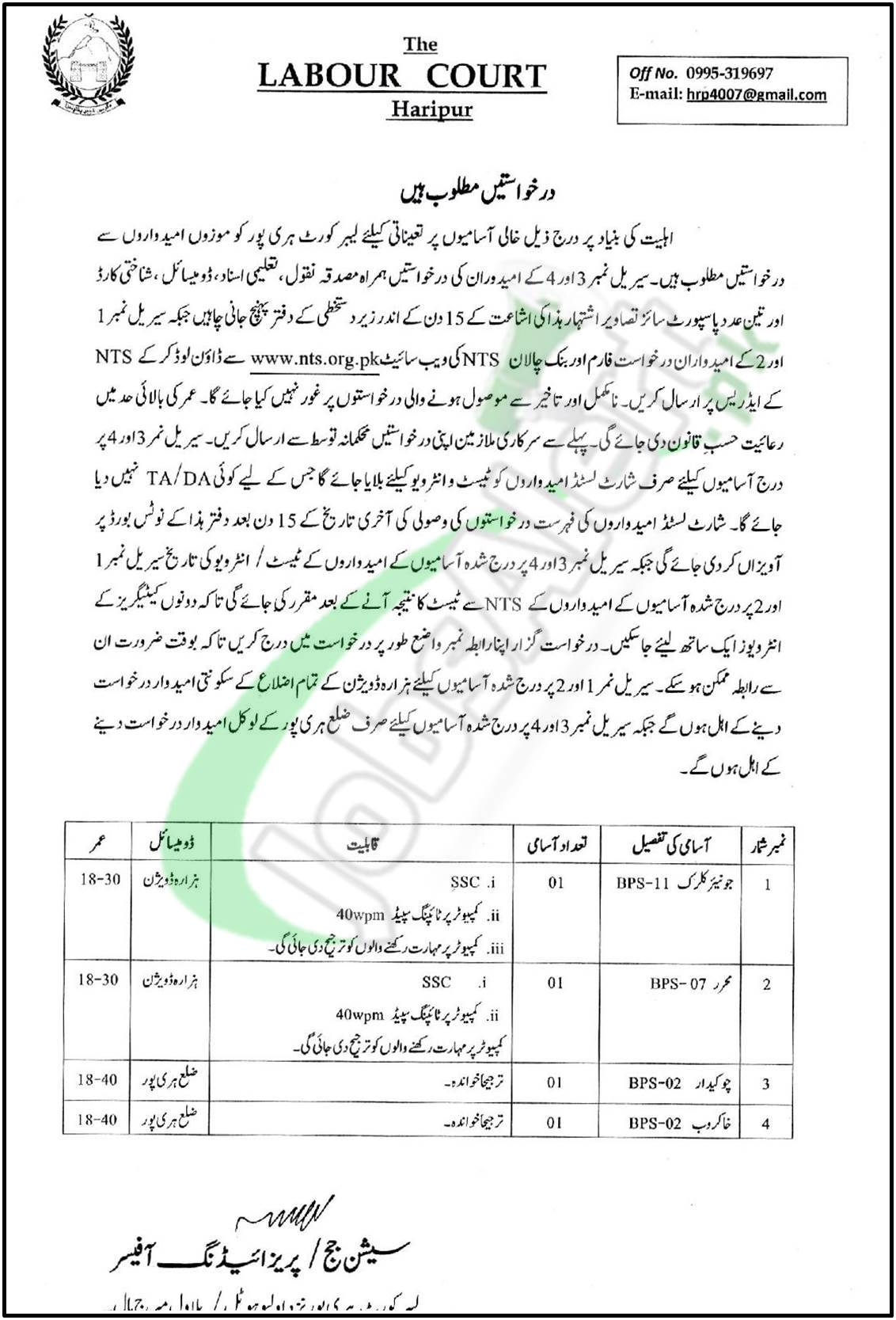 Labour Court Haripur Jobs 2018 NTS Application Form Download Online ...