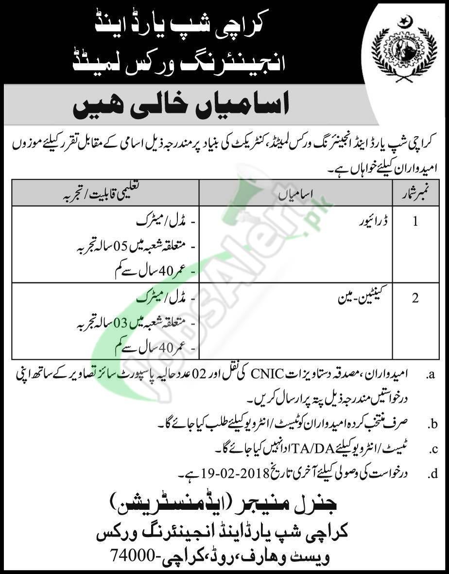 Government Jobs in Karachi