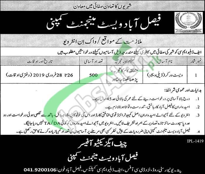 FWMC Jobs in Faisalabad 2019