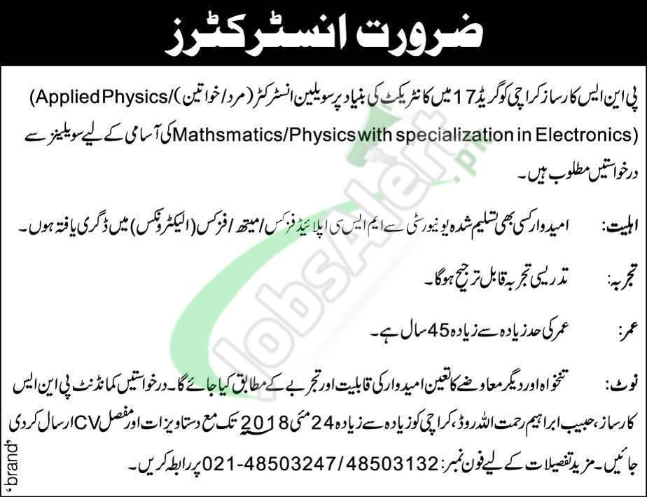 PNS Karsaz Jobs