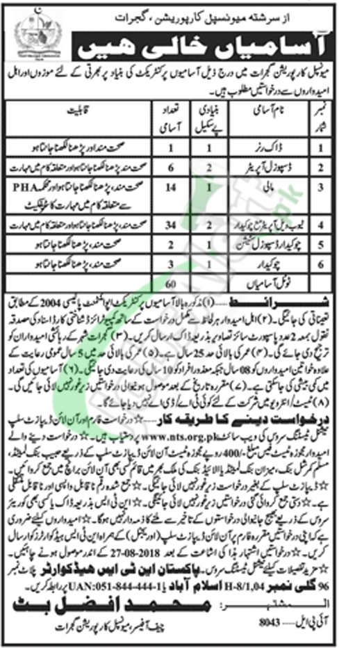 Municipal Corporation Gujrat Jobs
