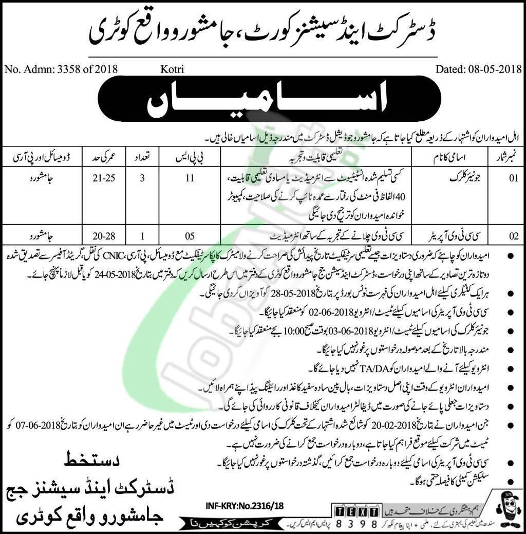 District and Session Court Jamshoro Jobs