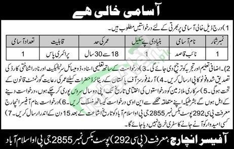 PO Box 2855 GPO Islamabad Jobs