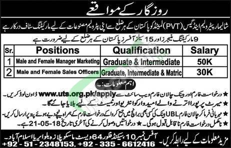 Shalimar Petroleum and Gas Private Limited Jobs