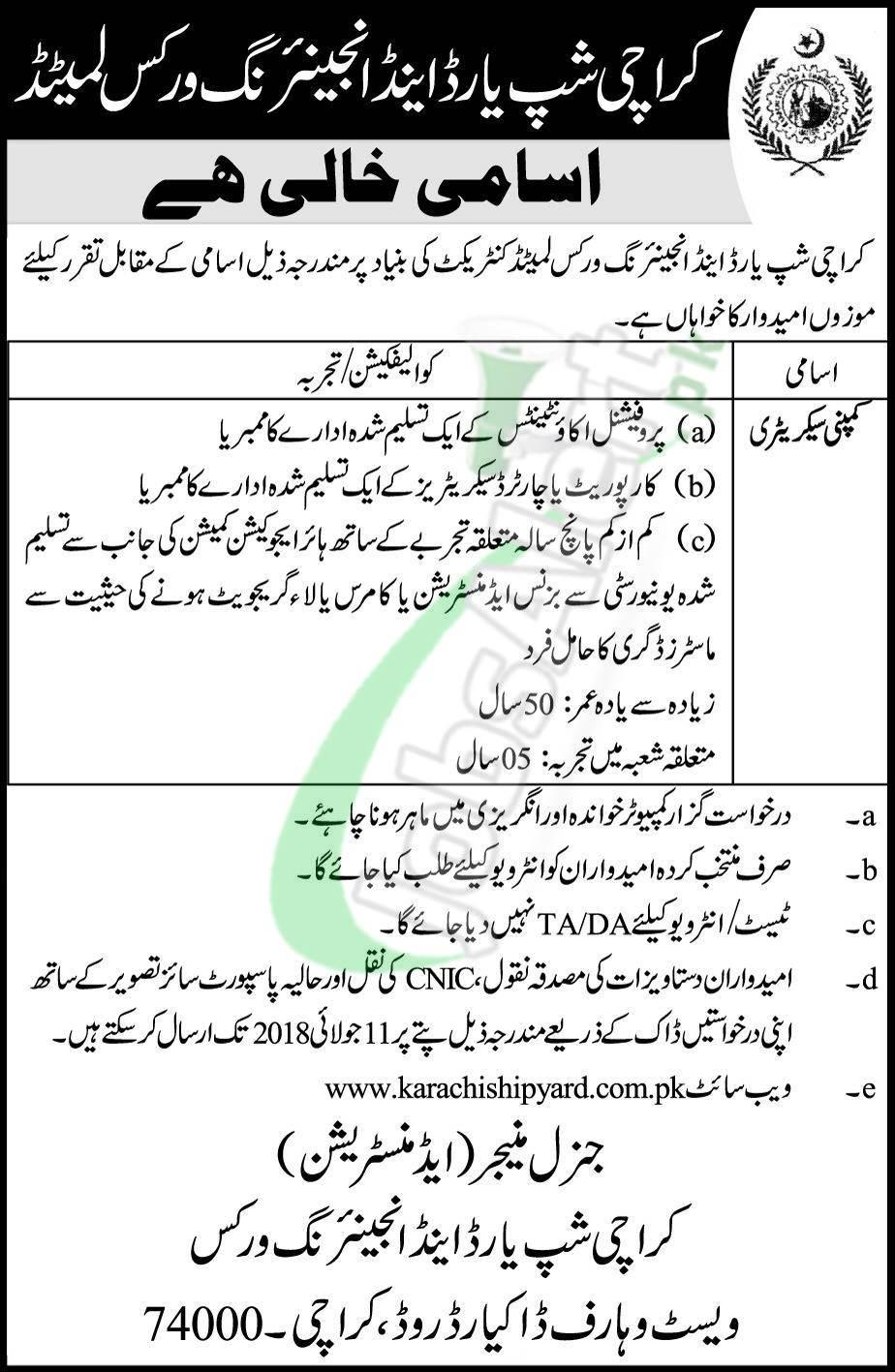 Karachi Shipyard Company Jobs