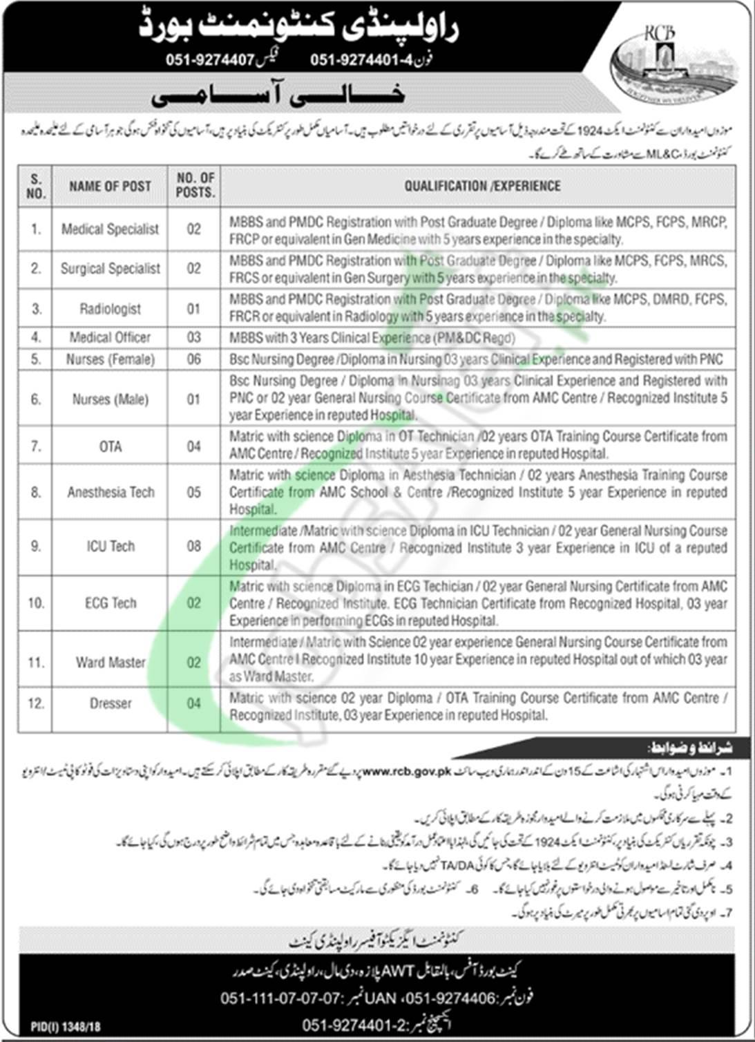www rcb gov pk Jobs Application Form Download 2018