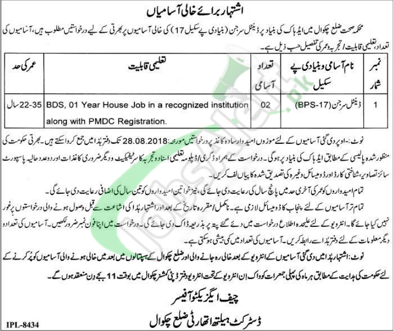 District Health Authority Chakwal Jobs 2018