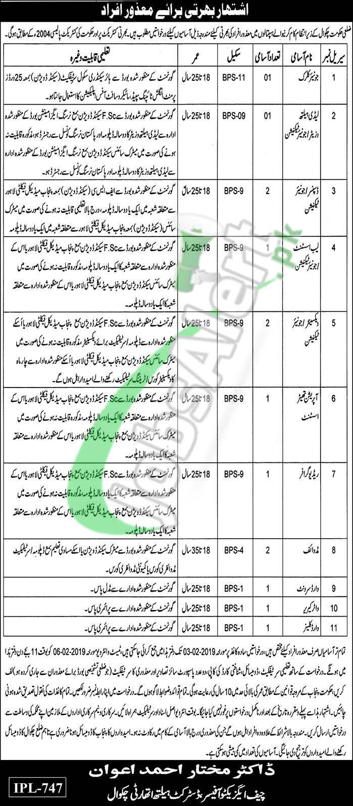 District Health Authority Chakwal Jobs