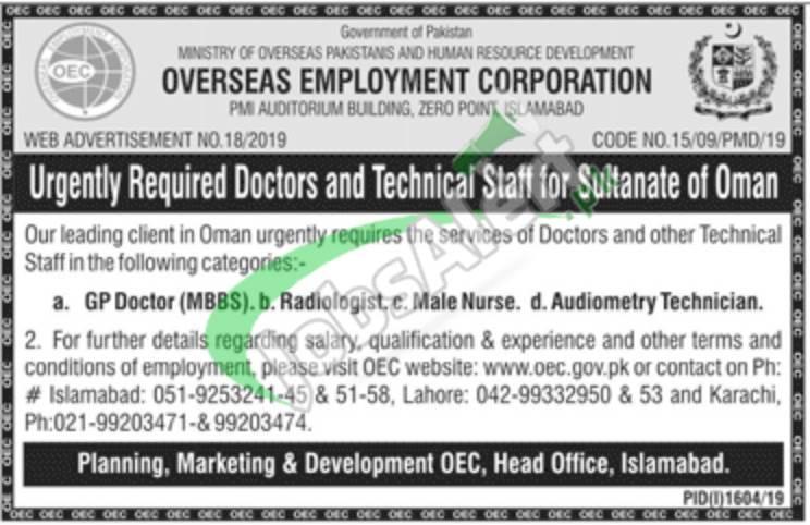 OEC Oman Jobs 2019