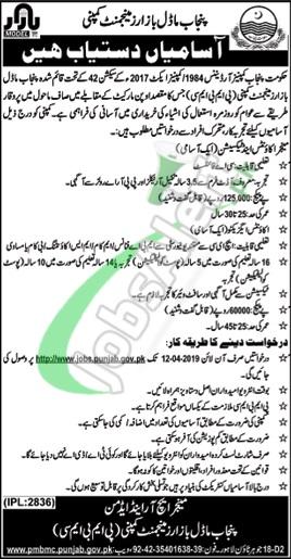 Punjab Model Bazaars Management Company Jobs 2019
