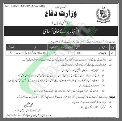 Ministry of Defence Pakistan Jobs 2018