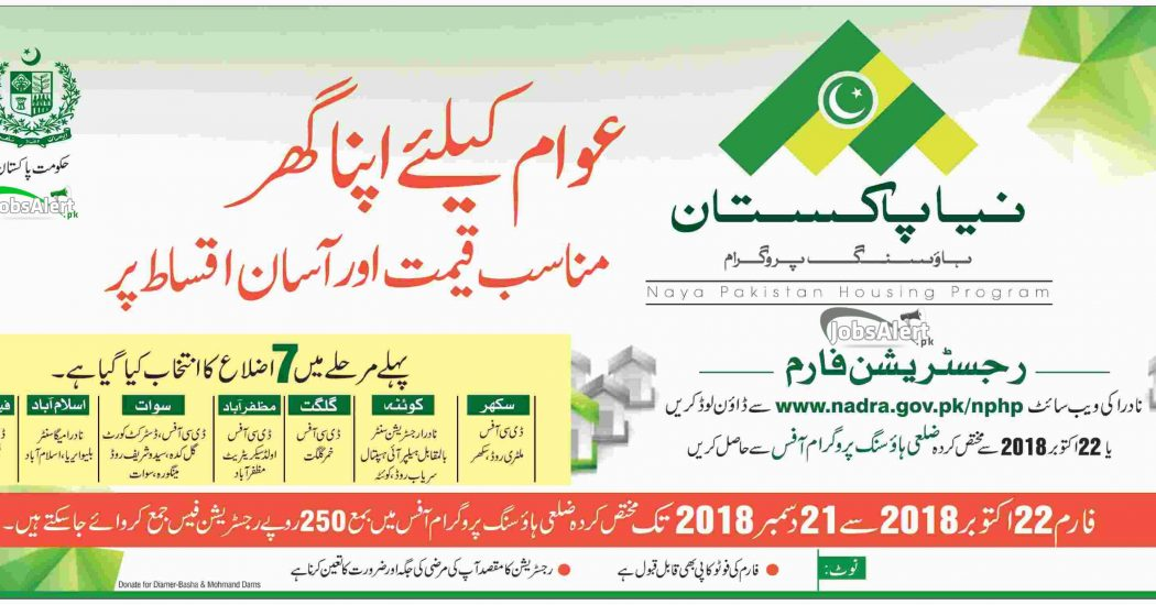 Naya Pakistan Housing Scheme Form NADRA 2018