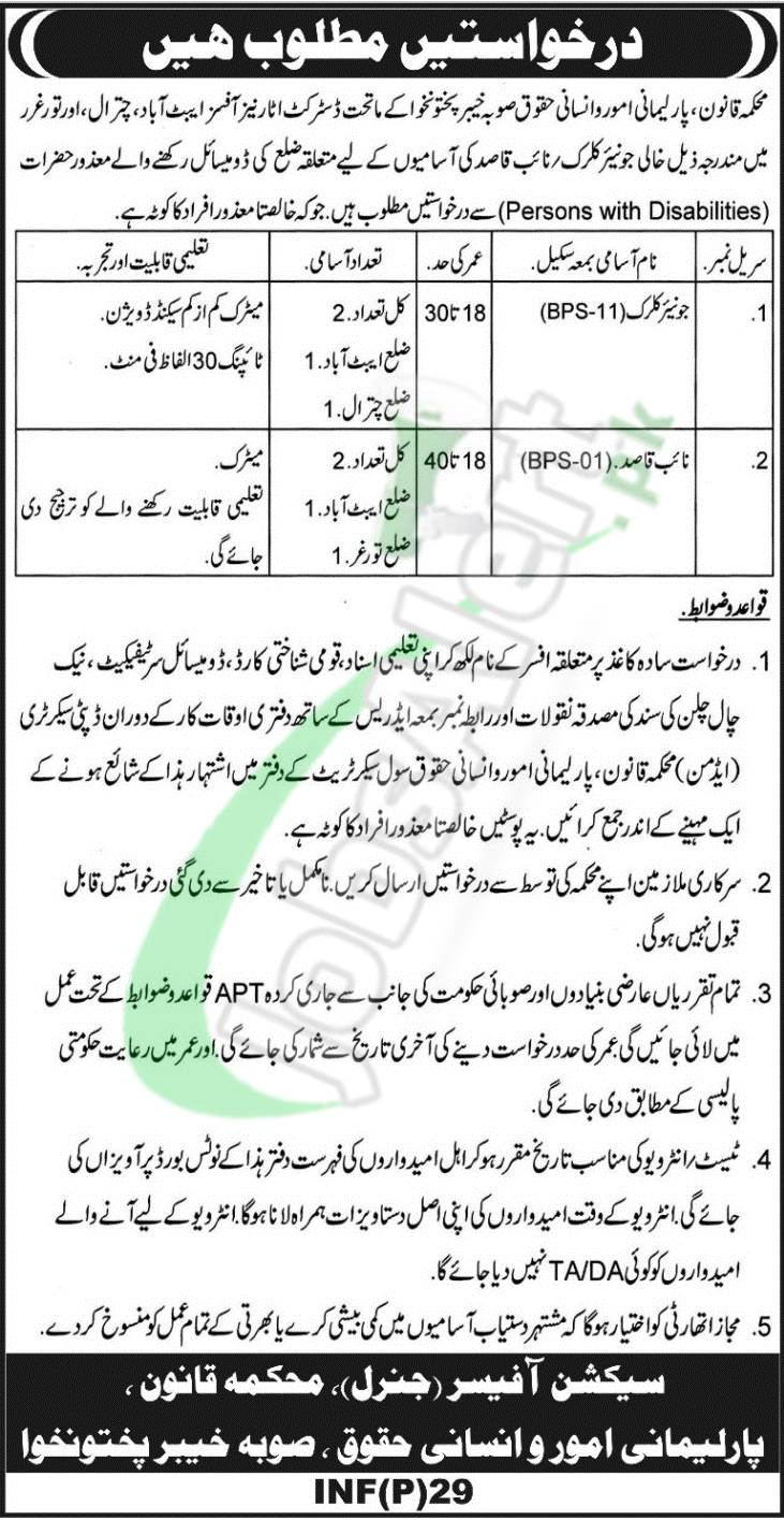 Law Parliamentary Affairs and Human Rights Department KPK Jobs 2019