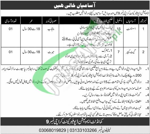 Ammunition Depot Malir Cantt Karachi Jobs