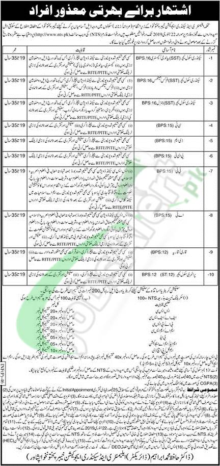 Elementary and Secondary Education KPK Jobs Advertisement 2019