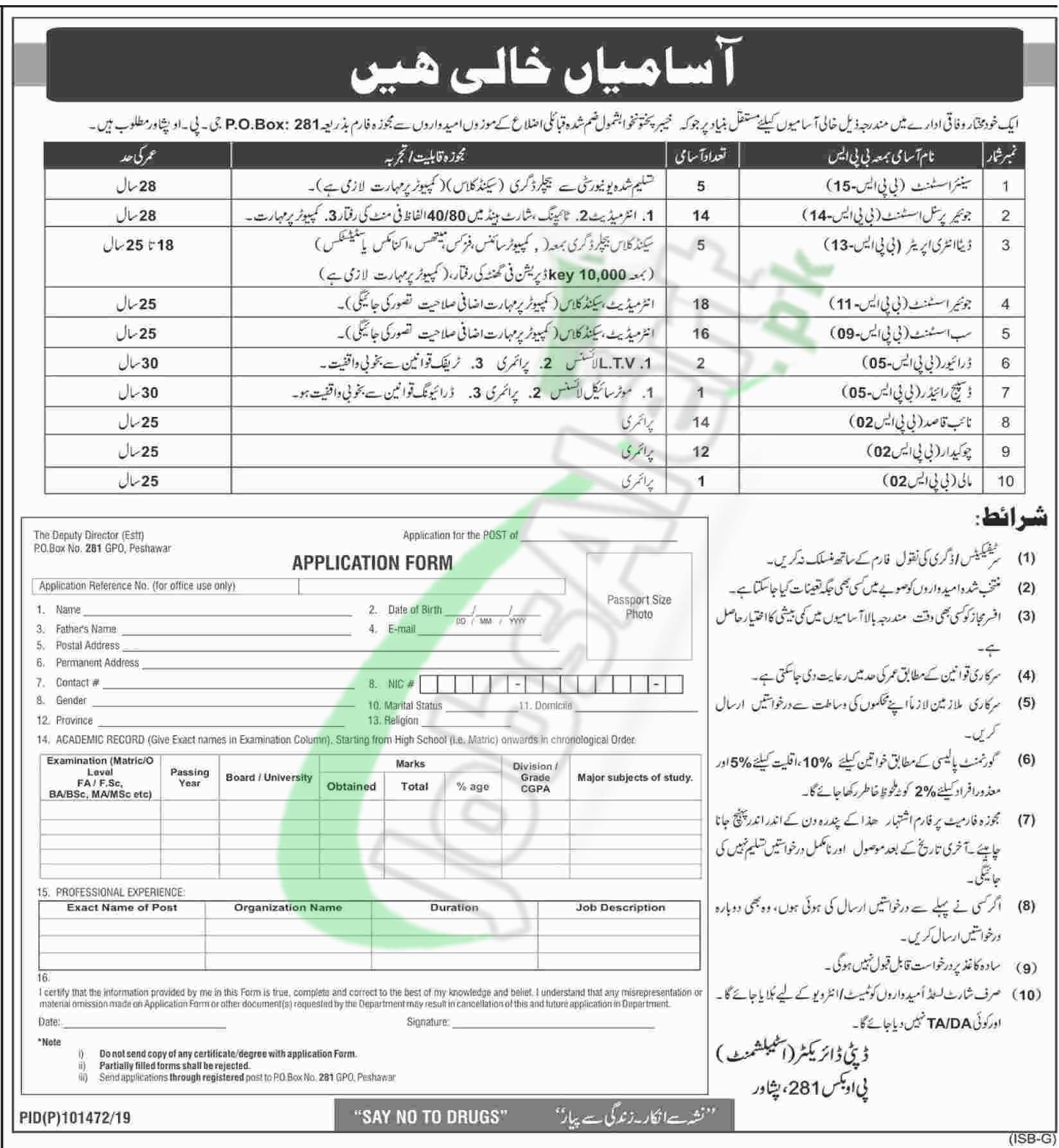 Federal Government Jobs 2019