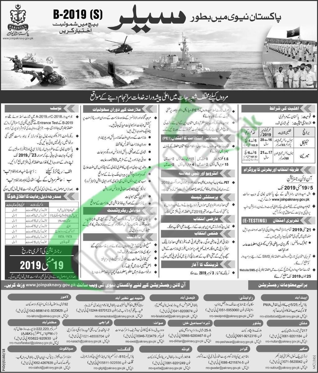 Join Pak Navy as Sailor