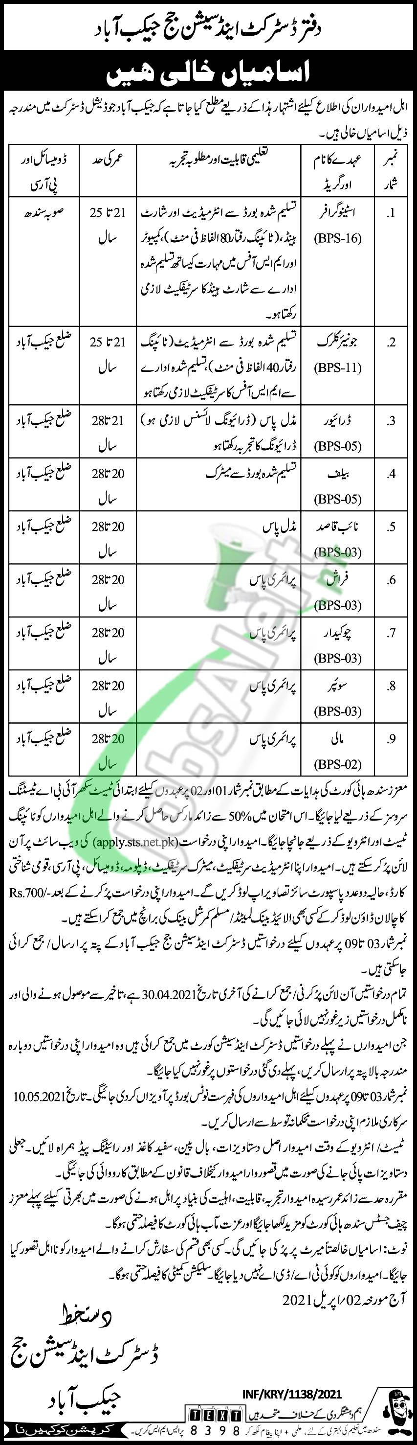 District and Session Court Jacobabad Jobs