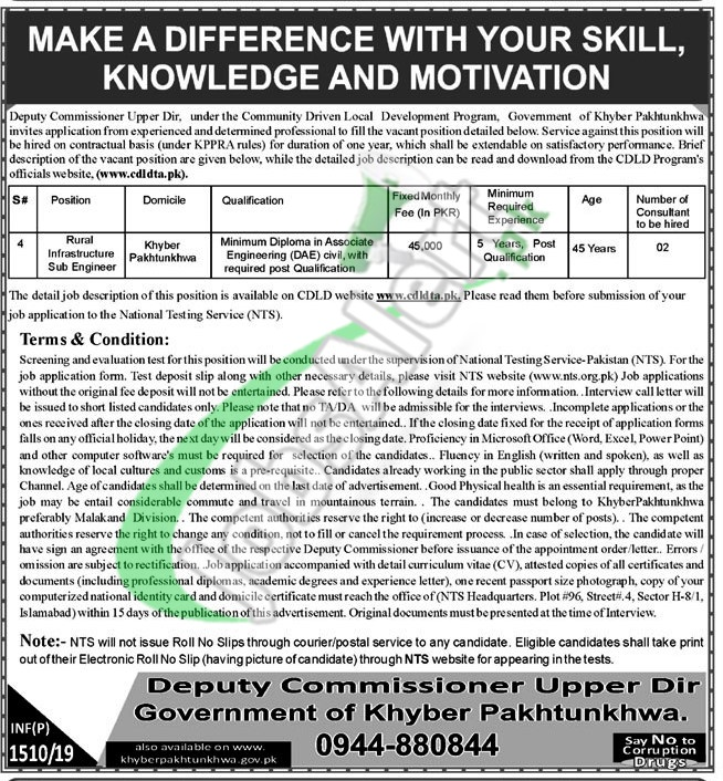 Office of the Deputy Commissioner Upper Dir Jobs 2019