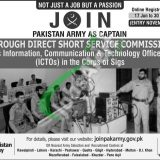Join Pak Army ICTO 2019