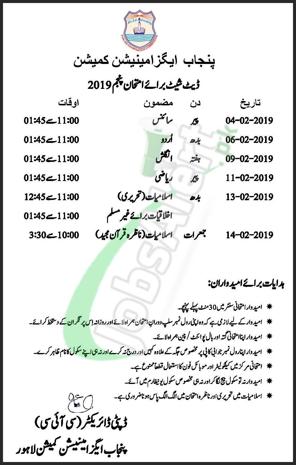 PEC 5th Class Date Sheet 2019