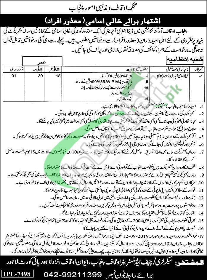 Auqaf and Religious Affairs Department Punjab Jobs