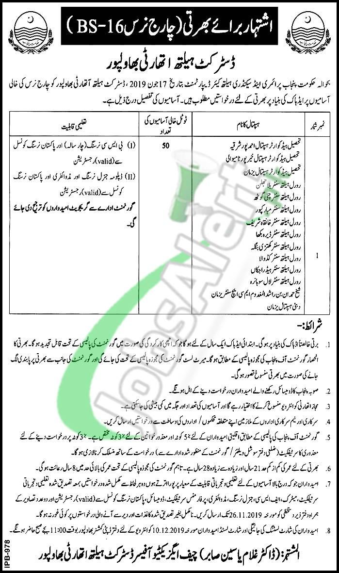 District Health Authority Bahawalpur Jobs 2019