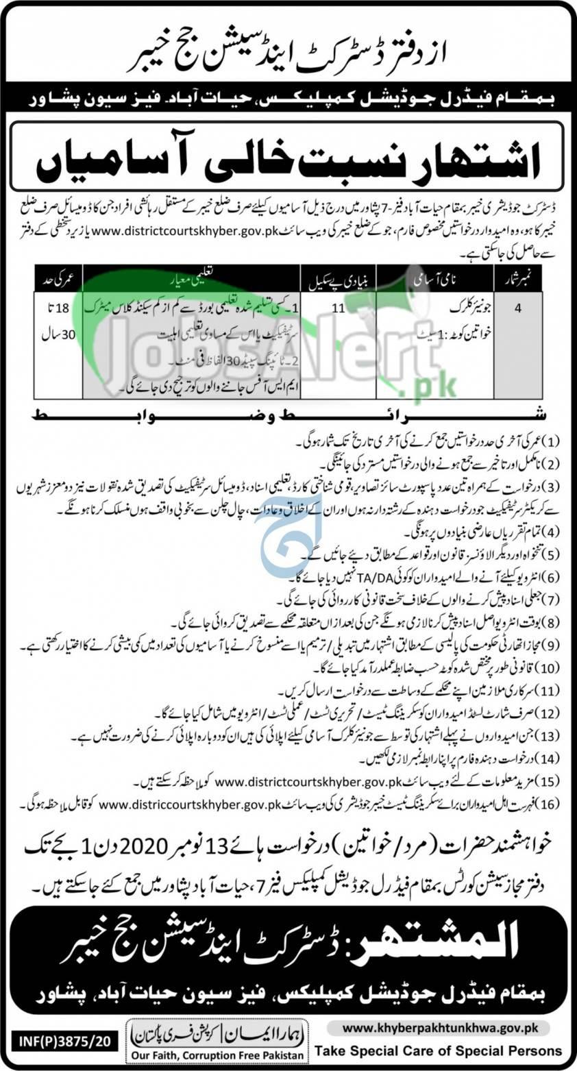 District Judiciary Khyber Jobs