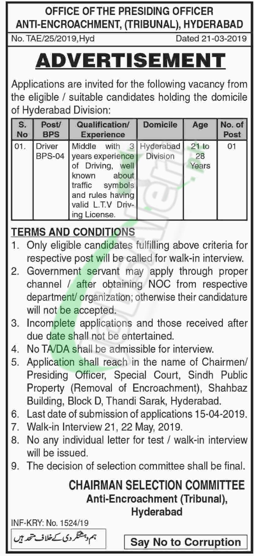 Tribunal Anti Encroachment Hyderabad Jobs 2019