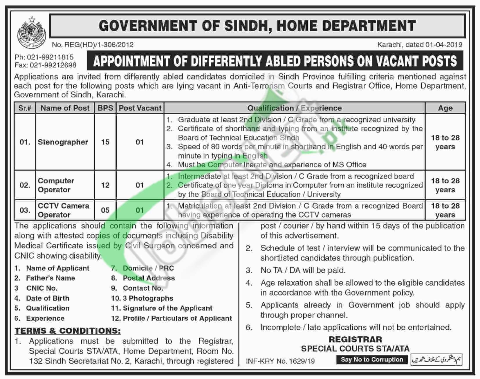 Anti Terrorism Court Karachi Jobs 2019