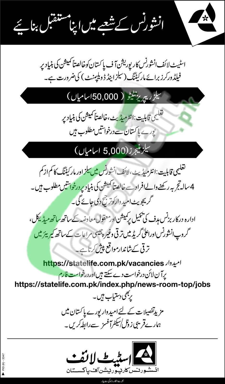 State Life Jobs 2019